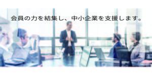 荒川区経営協会TOPバナー