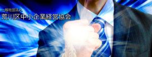 一般社団法人荒川区中小企業経営協会 TOP画像1