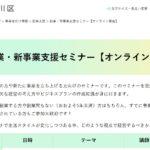 創業・新事業支援セミナー【オンライン開催】